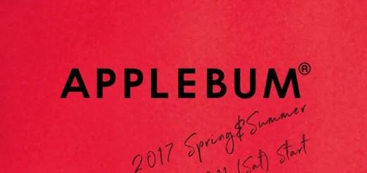 APPLEBUM 2017 SPRING/SUMMER COLLECTIONが3/11発売! (アップルバム 2017年 春夏コレクション)