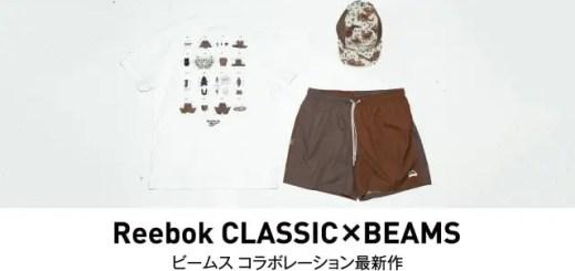 REEBOK × BEAMS 2017年 春夏コラボレーションが発売! (リーボック ビームス)