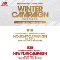 New Balanceにて会員限定「ウィンターキャンペーン」 & 「新春まとめ買いSALE」が12/12からスタート (ニューバランス)