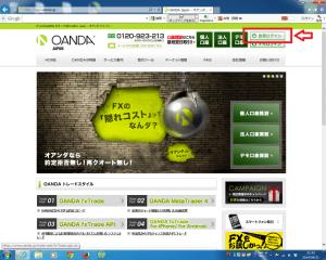 OANDA Japanのトップページから会員ログインへ