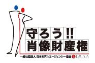 一般社団法人日本モデルエージェンシー協会