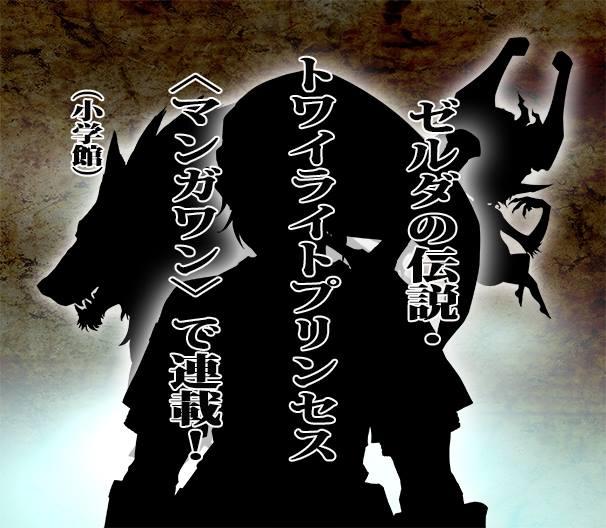 The Legend of Zelda-Twilight Princess-MANGA-GAMERSRD