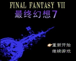 final fantasy 7 vii nes famicom title screen