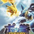 WiiU_Pokken Tournament_artwork