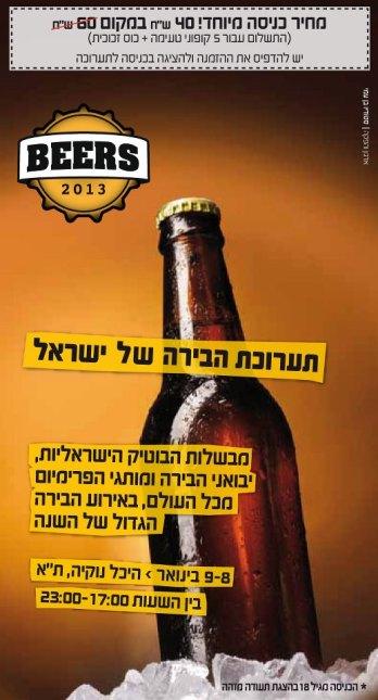 Beers 2013 - הנחה