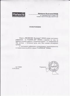 Reference from Melexis Bulgaria Ltd.