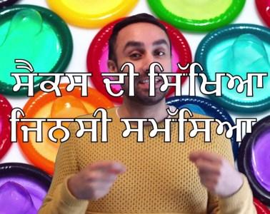 sex education punjabi