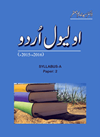 O Level Urdu (2015-2016) Syllabus A Paper 2 by Dr. Saeed Nadim Jafar