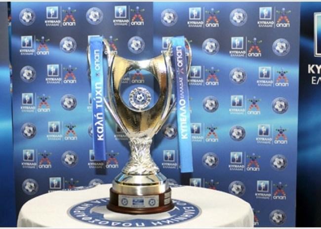 Πάει πίσω το Κύπελλο Ελλάδας