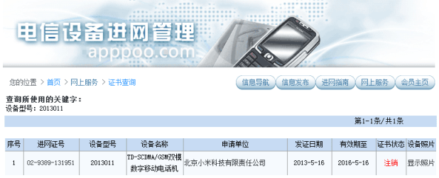 15240101841837569 Xiaomi Red Rice network licence canceled, but already in production?
