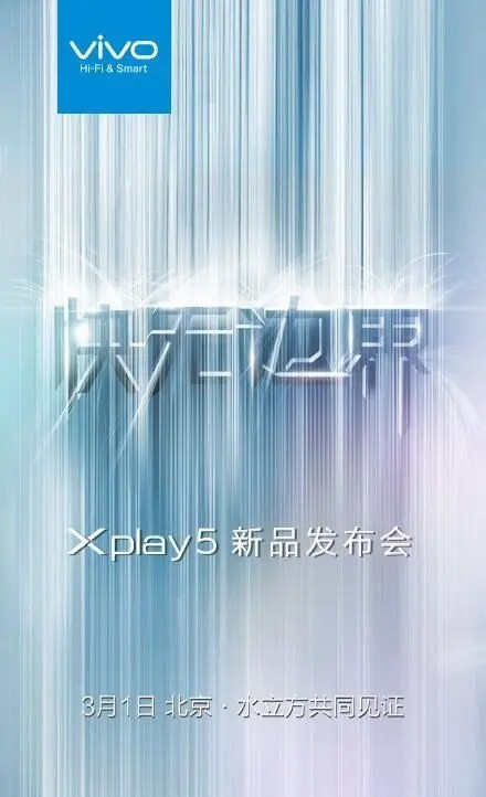vivo xplay 5 launch date