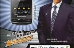 Blockberry President Obama Advert