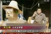 Farmer Wu and robot