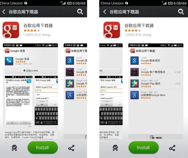 google installer app xiaomi