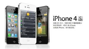 iphone 4s china mobile 300x166 China Mobile Wont Be Selling iPhone 4S