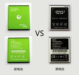 jiayu g2 battery