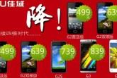 jiayu g4 pricing