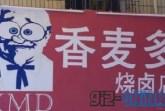fake KFC fast food china