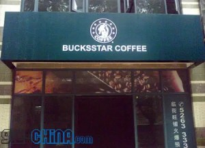 fake starbucks coffee shop china
