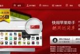 kuaiyong allows free ios app downlaods no jailbreak