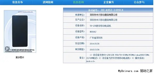 nubia z7 tenaa 2K Nubia Z7 receives network license in China, to go on sale soon!