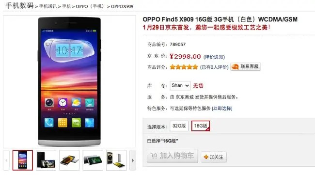 oppo find 5 360 mall