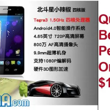quad-core beidou little pepper world cheapest