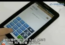 New Samsung Galaxy Tablet Video