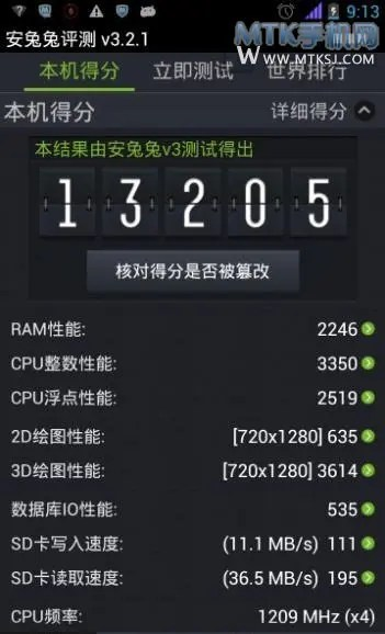 small cosmic x1 antutu Small Cosmic X1 spy photos and benchmarks leaked