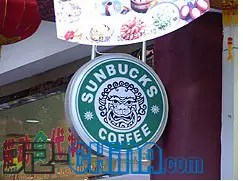 fake starbucks china