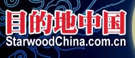 Starwood logo china