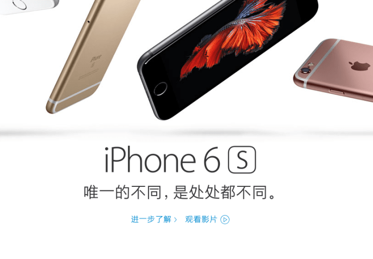 Apple China 2015
