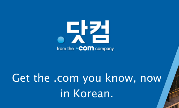 Now you can register the Korean equivalent of .com: 닷컴