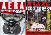 AERA 週刊ポスト