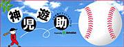 上地雄輔オフィシャルブログ