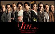 JIN~仁