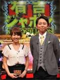 7月13日深夜放送の『有吉ジャポン』(TBS系)