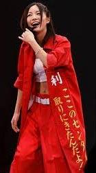 松井珠理奈の特攻服