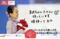 住友生命の「浅田真央 応援サイト」