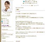 小椋久美子 ブログ