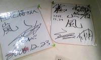 嵐メンバーのサイン