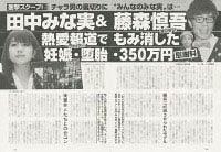 藤森慎吾の女性問題記事