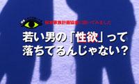 「日本家族計画協会」の調査