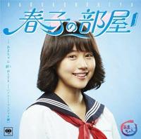 『春子の部屋~あまちゃん 80's HITS~』