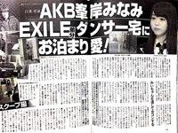 「週刊文春」の記事
