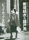 新垣結衣|錦戸亮スキャンダル記事