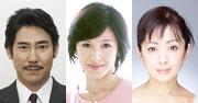 高嶋政伸|水野真紀|斉藤由貴