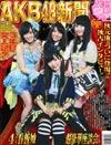 13年12月20日発売の「月刊AKB48グループ新聞」