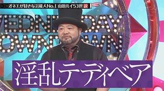 山田ルイ53世 淫乱テディベア