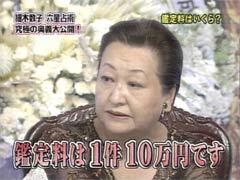 細木数子 鑑定料10万円